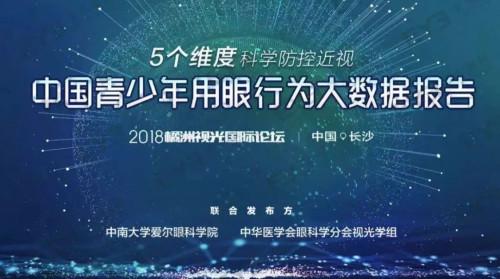 中国青少年用眼行为报告