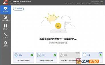 CCleaner Pro v5.76.8269/1.18.30 已注册专业版 (Win/Mac)