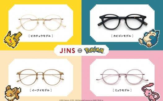 口袋妖怪与 JINS 眼镜公司合作推出59款新款时尚眼镜