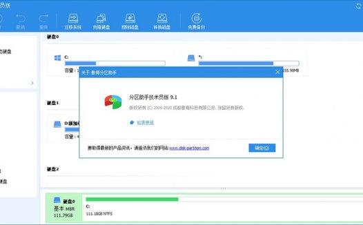 傲梅分区技术员版 AOMEI Partition Assistant v9.3.0 绿色特别版